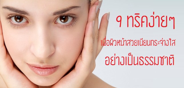 face-mask-for-clear-skin-cover