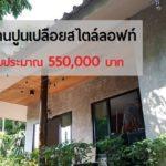 ปลูกบ้านปูนเปลือยชั้นเดียว สไตล์ลอฟท์ โชว์ความดิบเท่ สร้างได้ด้วยงบเพียง 550,000 บาท