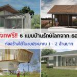 """แจกฟรี!! 6 แบบบ้านจาก ธอส. """"บ้านรักษ์โลก"""" สร้างได้ด้วยงบประมาณ 1 – 2 ล้านบาท"""