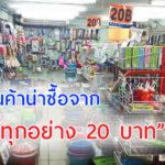 """แนะนำสินค้า 26 อย่างที่น่าซื้อจาก """"ร้านทุกอย่าง 20 บาท"""" อะไรคุ้มค่าน่าใช้ ตามมาดูกันเลย…"""