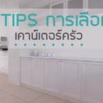 5 เทคนิคควรรู้ วิธีเลือกเคาน์เตอร์ครัว ให้เหมาะสมกับบ้าน และเข้ากับการใช้งานของเรา