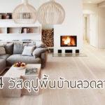 อยากปูพื้นไม้แต่จะใช้อะไรดี?? มาดู 4 วัสดุปูพื้นบ้านลายไม้ สร้างความอบอุ่นให้กับบรรยากาศในบ้านเรา