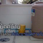 แชร์เทคนิคคู่บ้าน วิธีตรวจสอบการทำงานของท่อระบายน้ำ ไม่รั่ว ไม่ตัน กันไว้ก่อน!!