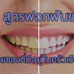 พบกับ 10 สูตรมหัศจรรย์ ช่วยให้ฟันของคุณขาวขึ้น ทำได้เองที่บ้าน ด้วยของที่มีในครัวเรือน