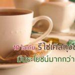 10 ไอเดีย รีไซเคิล 'ถุงชาเก่า' มีประโยชน์มากกว่าเอาไปทิ้ง