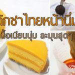 """ชวนทำ """"เค้กชาไทยหน้านิ่ม"""" เนื้อเนียนนุ่ม ละมุนลิ้น ทำกินก็ฟิน ทำขายก็ปัง"""