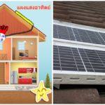 DIY พัดลมพลังงานแสงอาทิตย์ ระบายความร้อนภายในบ้าน ด้วยงบหลักพัน!!