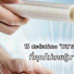 15 ประโยชน์ของ 'พลาสติกแรป' ที่จะช่วยให้ชีวิตคุณเป็นเรื่องง่ายยิ่งขึ้น