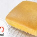 แชร์สูตรขนมหวาน 'ชิฟฟอนส้ม' เนื้อแป้งเนียมนุ่ม พร้อมสีสันน่ารับประทาน