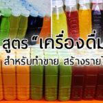 แจก 14 สูตร 'เครื่องดื่มชง' เหมาะสำหรับทำขาย สร้างรายได้เสริม