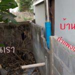 ชาวเน็ตโอด 'เพื่อนบ้านสร้างบ้านชิดกำแพงมาก' แถมมีท่อน้ำทะลุออกมารุกล้ำเขตที่ดินอีกต่างหาก!!