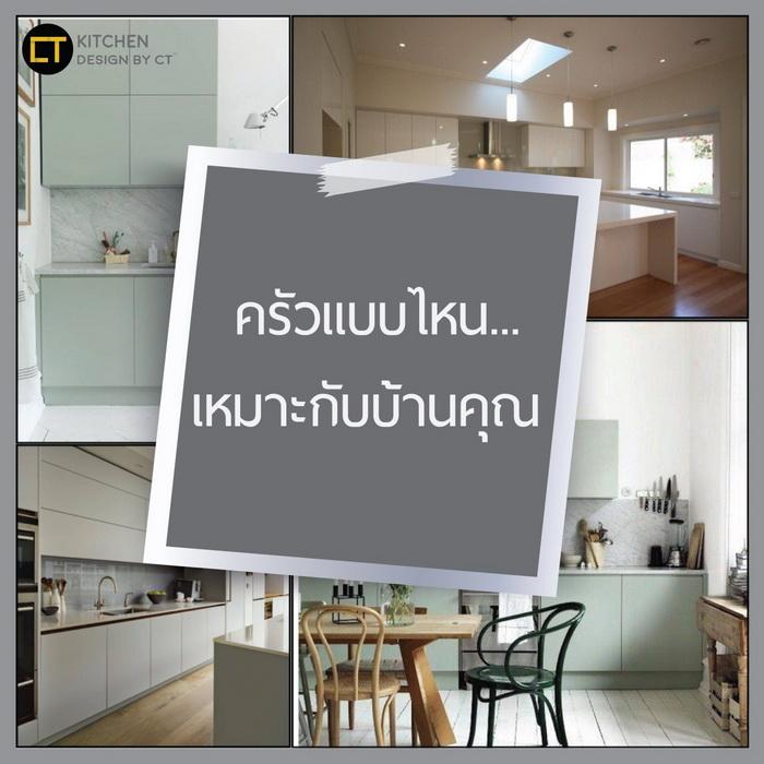 """4 รูปแบบของ """"ห้องครัว"""" ครัวแบบไหนเหมาะกับบ้านคุณ มาดูกัน"""