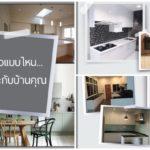 """4 รูปแบบของ """"ห้องครัว"""" ครัวแบบไหนเหมาะกับบ้านคุณ มาดูกันเลย…"""