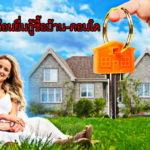 4 ข้อห้าม!! ก่อนยื่นกู้ซื้อบ้าน-คอนโด ปรับพฤติกรรมเพื่อให้การยื่นกู้ผ่านฉลุย!