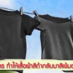 แนะนำ 3 วิธีการ ทำให้เสื้อผ้าสีดำกลับมาสีเข้มตามเดิม