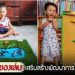 """10 ไอเดียสุดประหยัด """"ของเล่นเด็กฉบับ DIY"""" เสริมสร้างความคิดสร้างสรรค์ให้ลูกน้อย ไม่ต้องง้อของเล่นราคาแพง"""