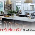 """5 วิธีจัด """"ฮวงจุ้ยห้องครัว"""" ต้อนรับความอุดมสมบูรณ์ ให้ทุกมื้ออาหารเปี่ยมไปด้วยความสุข"""