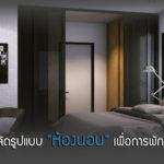 """4 แนวทางจัดรูปแบบ """"ห้องนอน"""" เลือกรูปแบบที่เหมาะกับคุณ เพื่อการพักผ่อนเต็มอิ่ม"""