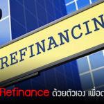 10 ขั้นตอน  Refinance ด้วยตัวเอง เพื่อดอกเบี้ยที่ดีขึ้น