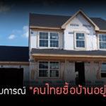 """แชร์ประสบการณ์ """"คนไทยซื้อบ้านอยู่ที่อเมริกา"""" ข้อมูลดีๆ สำหรับคนอยากอยู่บ้านต่างแดน"""