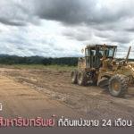 แชร์ประสบการณ์ การพัฒนาอสังหาริมทรัพย์ ที่ดินแบ่งขาย 24 เดือน กำไร 2 ล้านบาท!!