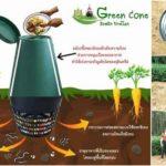 """ชวนมาทำ """"ถังหมักรักษ์โลก"""" (Green Cone) ลดปัญหาขยะเน่าเหม็นจากครัวเรือน"""