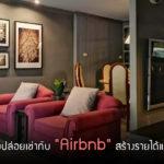 """รีโนเวทบ้านเพื่อปล่อยเช่ากับ """"Airbnb"""" รายได้ดีกว่าปล่อยเช่าแบบรายเดือน!"""