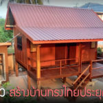 พาไปชม การปลูกบ้านทรงไทยประยุกต์ ละเอียดครบทุกขั้นตอน