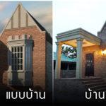 """รีวิว """"สร้างบ้านสไตล์ยุคกลาง"""" สถาปัตยกรรมสุดคลาสสิค บรรยากาศเหมือนบ้านจากต่างประเทศ"""