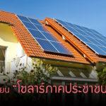 """กระทรวงพลังงานเตรียมรับซื้อไฟฟ้าจากครัวเรือน เปิดให้จดทะเบียนโครงการ """"โซลาร์ภาคประชาชน"""" พ.ค. 62"""