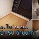 """แชร์ประสบการณ์ """"ซื้อคอนโดในฮ่องกง""""เมืองที่ราคาที่ดินแพงติดอันดับต้นๆ ของโลก ในราคากว่า 50 ล้านบาท!"""