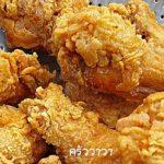 """แชร์เทคนิคการทำ """"ไก่ชุบแป้งทอด"""" สูตรนี้กรอบนาน ทานเพลิน อร่อยไม่แพ้ร้านดัง"""