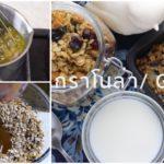"""แบ่งปันสูตร """"กราโนลา"""" มื้อเช้าแบบง่ายๆ สะดวก อร่อย แถมมีประโยชน์ต่อร่างกาย"""