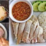 """ชวนมาทำ """"ข้าวมันไก่จากหม้อหุงข้าว"""" อร่อยได้ง่ายๆ จากที่บ้าน ใช้อุปกรณ์แค่ไม่กี่อย่าง กับขั้นตอนที่ไม่ยุ่งยาก"""