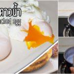 """เมนูอาหารเช้า """"ไข่ดาวน้ำ"""" ขั้นตอนง่าย รวดเร็ว สำหรับช่วงเวลาที่เร่งรีบ"""
