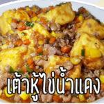 """ชวนเข้าครัวทำ """"เต้าหู้ไข่น้ำแดง"""" เมนูอร่อยรสชาติกลมกล่อมลงตัว ทานได้ทั้งเด็กและผู้ใหญ่"""