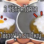 """2 วิธี """"ทอดไข่ดาว"""" ให้ไข่ขาวฟูกรอบ เทคนิคง่ายๆ จดเอาไว้ทำกันที่บ้าน"""