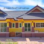 บ้านทรงไทยประยุกต์ ดีไซน์ฐานยกขึ้นสูง 3 ห้องนอน 2 ห้องน้ำ พื้นที่ใช้สอย 129 ตร.ม.