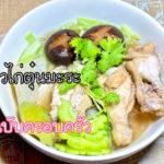 """ชวนทำเมนู """"ก๋วยเตี๋ยวไก่ตุ๋นมะระ"""" น้ำซุปหอมหวานพร้อมเนื้อไก่นุ่มอร่อย"""