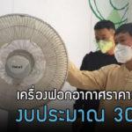 "DIY ""เครื่องฟอกอากาศราคาประหยัด"" ต้นทุนแค่ 30 บาท ลดฝุ่น PM 2.5 ได้ 80%"